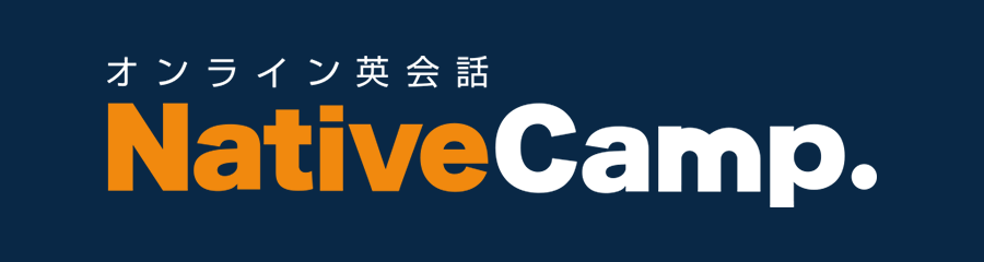 オンライン英会話 ネイティブキャンプ